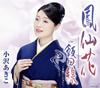 小沢あきこ / 鳳仙花