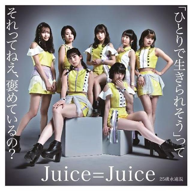 Juice=Juice / 「ひとりで生きられそう」って それってねえ、褒めているの? / 25歳永遠説(通常盤A)