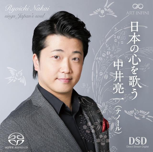 テノール歌手の中井亮一、日本の心を歌った初の本格的なソロ・アルバム ...