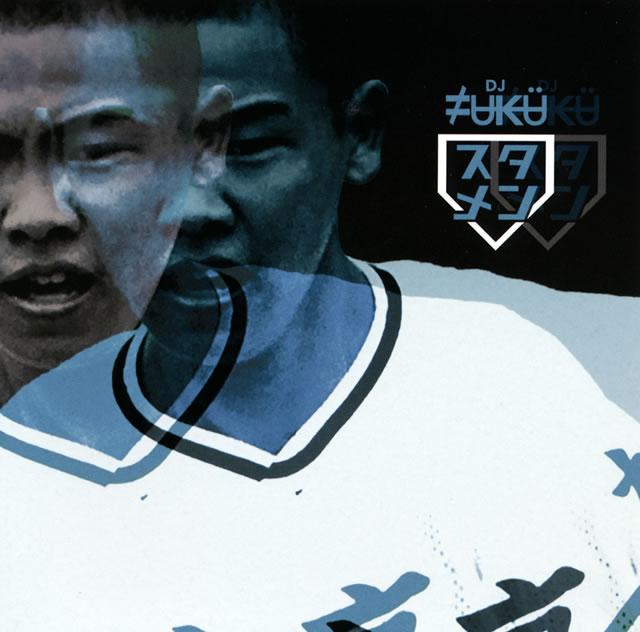DJ FUKU / スタメン