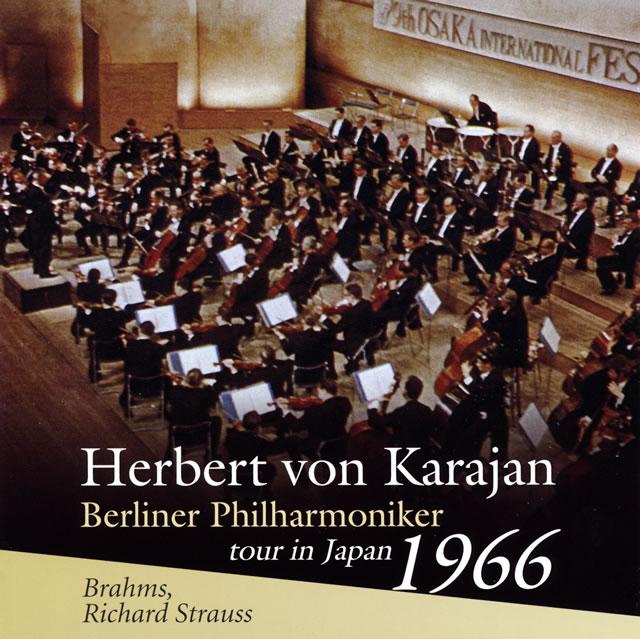 カラヤン / ベルリン・フィル1966年来日ライヴ ブラームス:交響曲第1番 カラヤン / BPO
