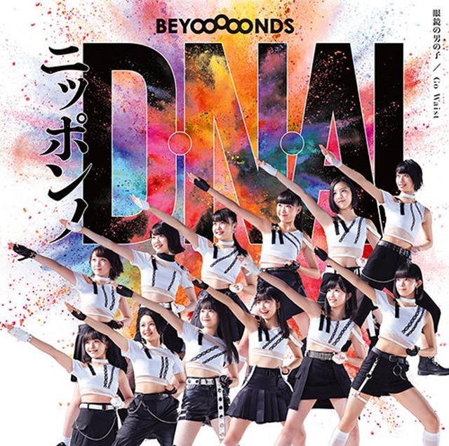 BEYOOOOONDS / 眼鏡の男の子 / ニッポンノD・N・A! / Go Waist(初回生産限定盤B) [CD+DVD] [限定]