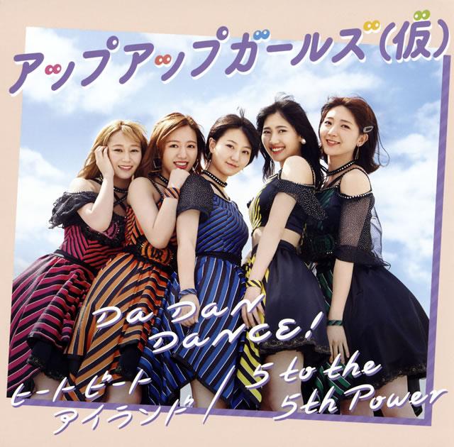 アップアップガールズ(仮) / Da Dan Dance! / ヒート ビート アイランド / 5 to the 5th Power