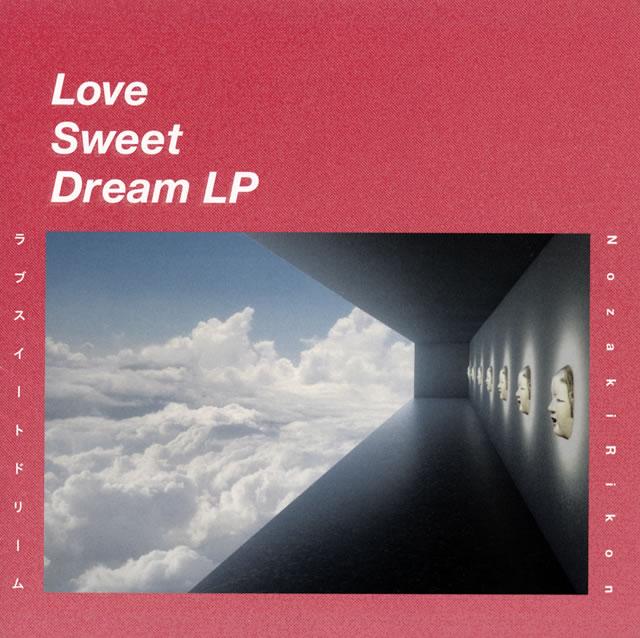 野崎りこん / Love Sweet Dream LP