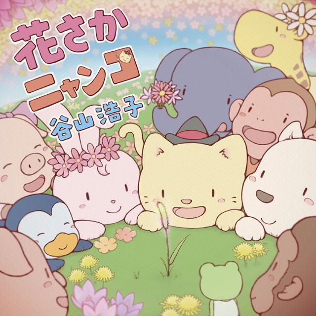 谷山浩子 / 花さかニャンコ [CD+DVD] [限定]