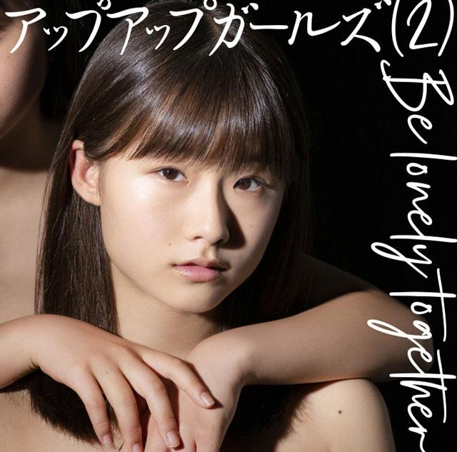 アップアップガールズ(2) / Be lonely together(通常盤H / 新倉愛海)