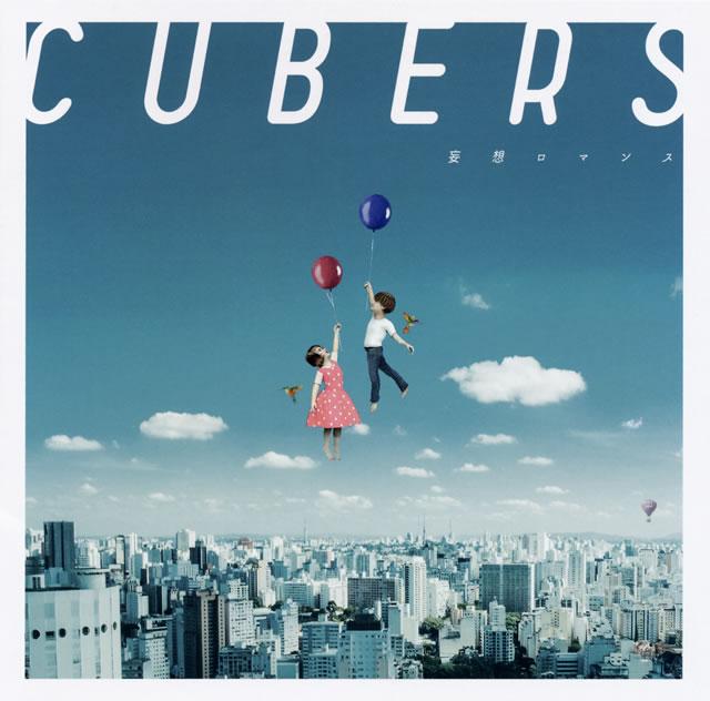 CUBERS / 妄想ロマンス [CD+DVD] [限定]