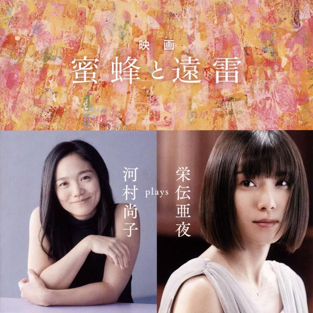 映画「蜜蜂と遠雷」〜河村尚子 plays 栄伝亜夜 河村尚子(P) [Blu-spec CD2]