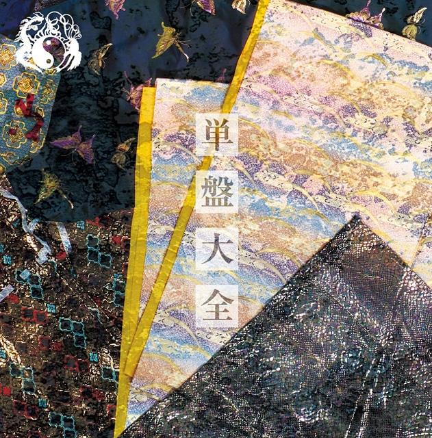陰陽座 / 単盤大全(たんばんたいぜん) [紙ジャケット仕様] [16CD] [限定]