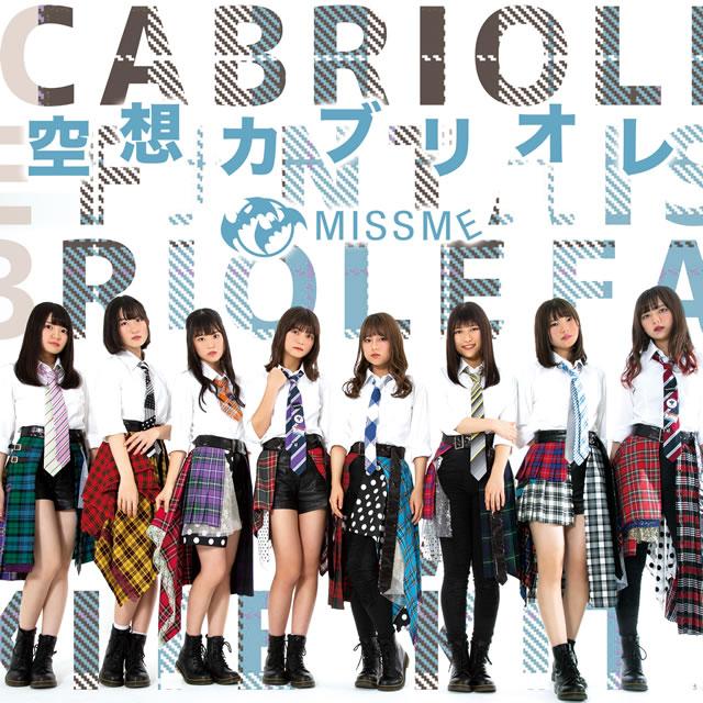 MISS ME / 空想カブリオレ(Type-C)