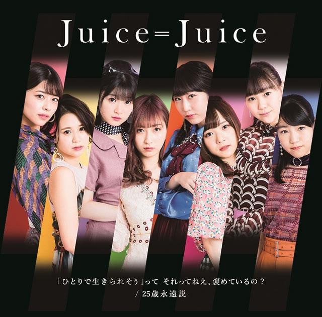 Juice=Juice / 「ひとりで生きられそう」って それってねえ、褒めているの? / 25歳永遠説(通常盤C)