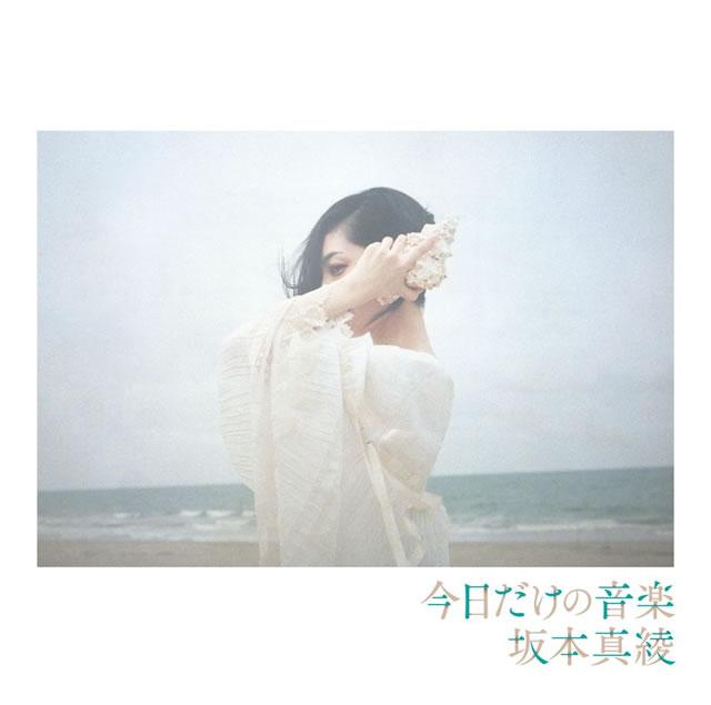坂本真綾 / 今日だけの音楽
