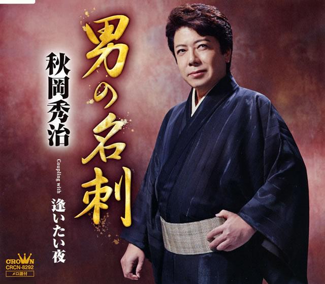 秋岡秀治 / 男の名刺 / 逢いたい夜