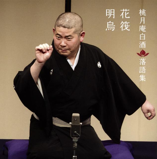 桃月庵白酒 / 桃月庵白酒落語集 花筏 / 明烏