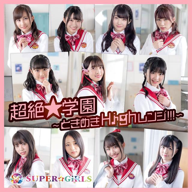 SUPER☆GiRLS / 超絶★学園〜ときめきHighレンジ!!!〜