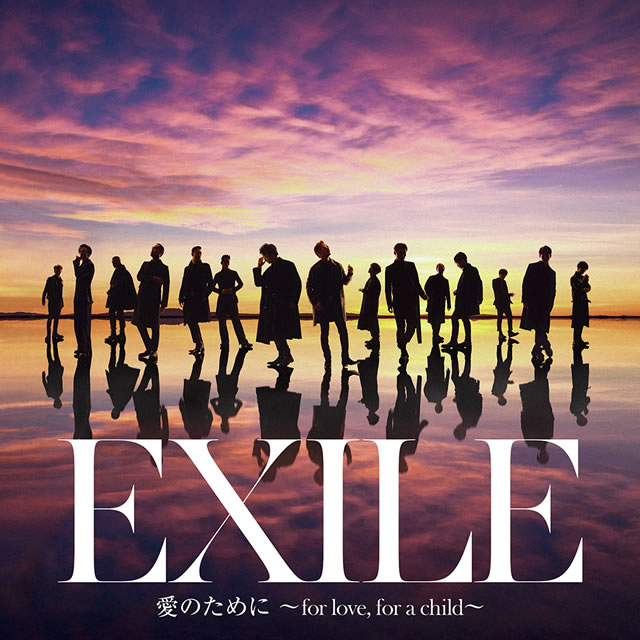 EXILE / EXILE THE SECOND / 愛のために〜for love、for a child〜 / 瞬間エターナル
