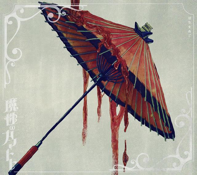 羽生まゐご / 魔性のカマトト [CD+DVD] [限定]