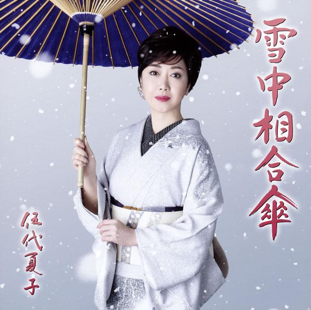 伍代夏子 / 雪中相合傘