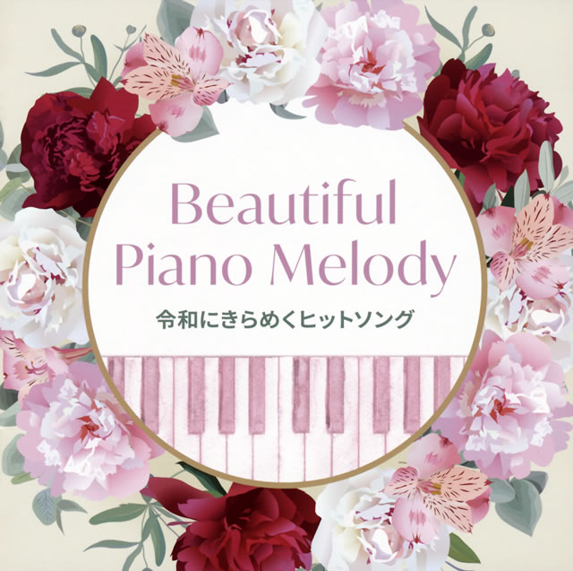 Beautiful Piano Melody〜令和にきらめくヒットソング
