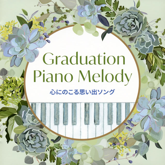 Graduation Piano Melody〜心にのこる思い出ソング