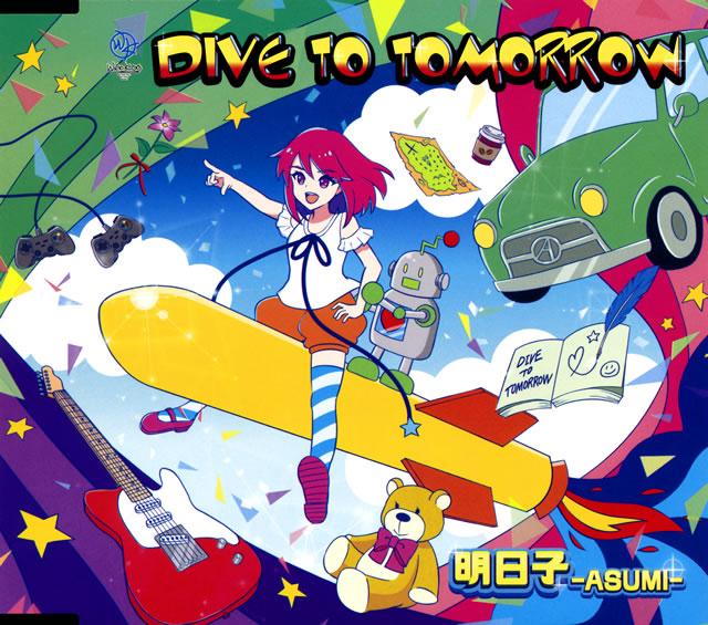 明日子(アスミ) / DIVE TO TOMORROW
