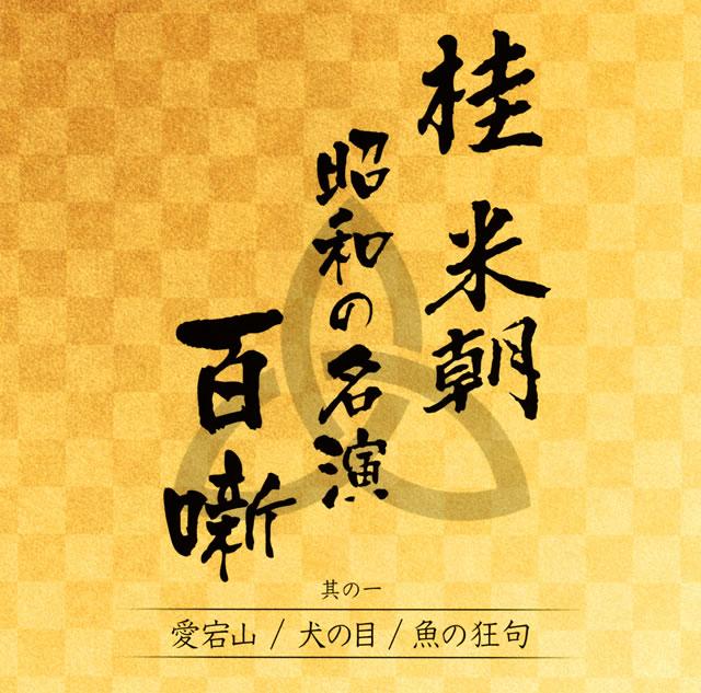 桂米朝 / 昭和の名演 百噺 其の一