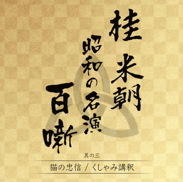 桂米朝 / 昭和の名演 百噺 其の三