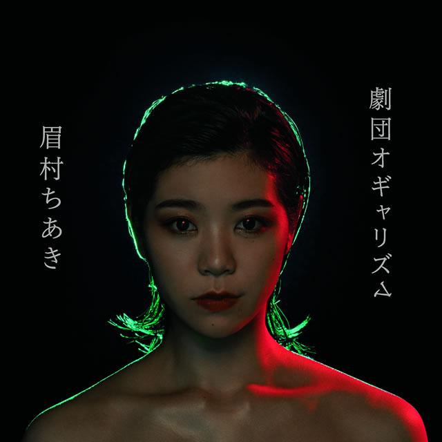 眉村ちあき / 劇団オギャリズム [紙ジャケット仕様]