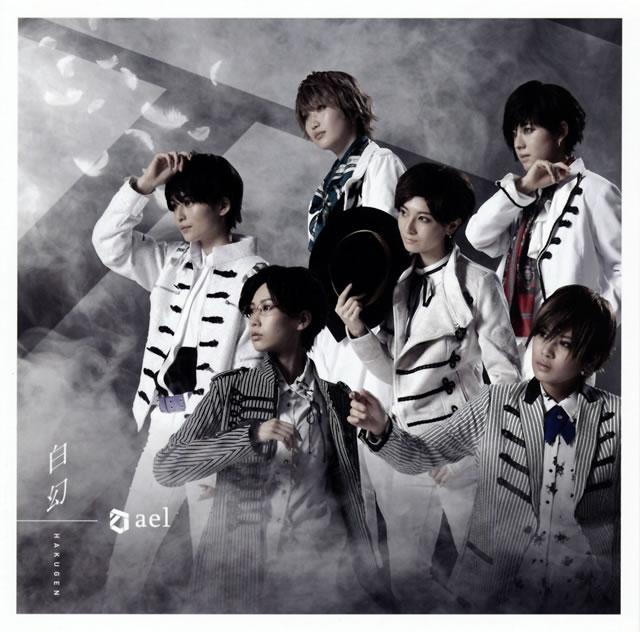 ael-アエル- / 白幻(初回限定盤B) [CD+DVD] [限定]