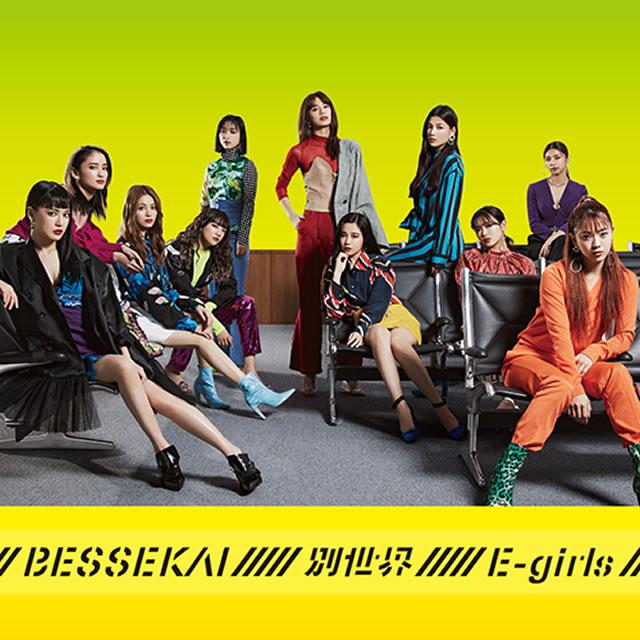 E-girls / 別世界