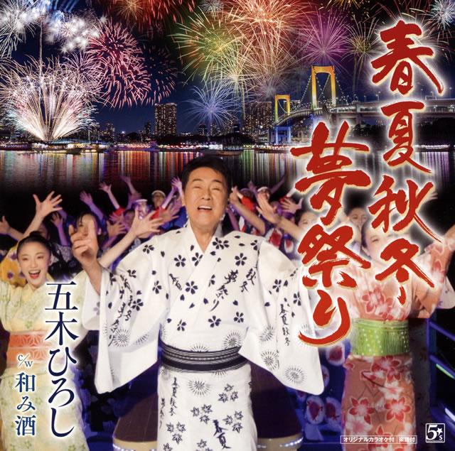 五木ひろし / 春夏秋冬・夢祭り