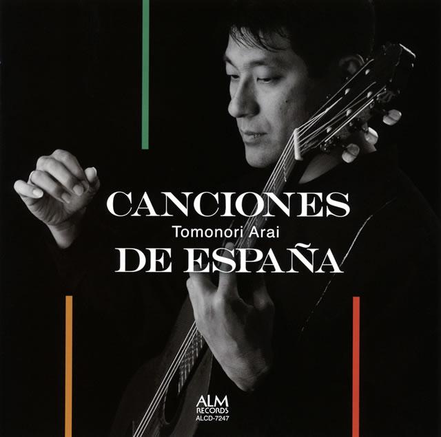 スペインの歌 新井伴典(G)
