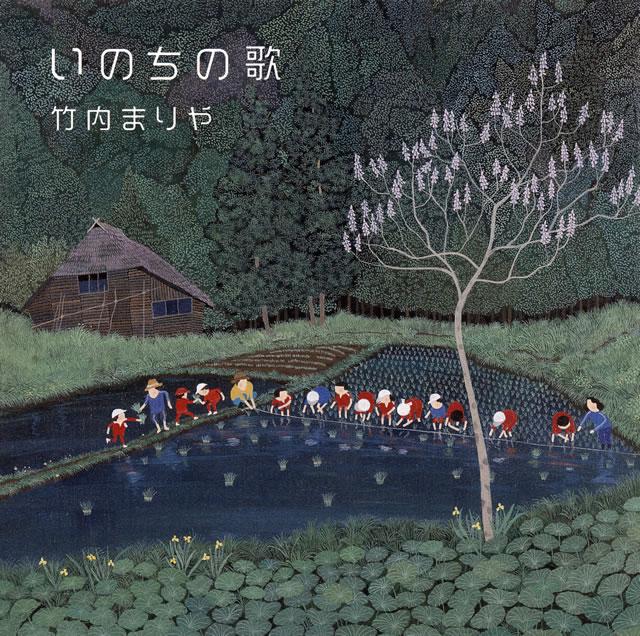 竹内まりや / いのちの歌(スペシャル・エディション) [CD+DVD] [限定]