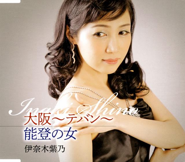 伊奈木紫乃 / 大阪〜テバン〜