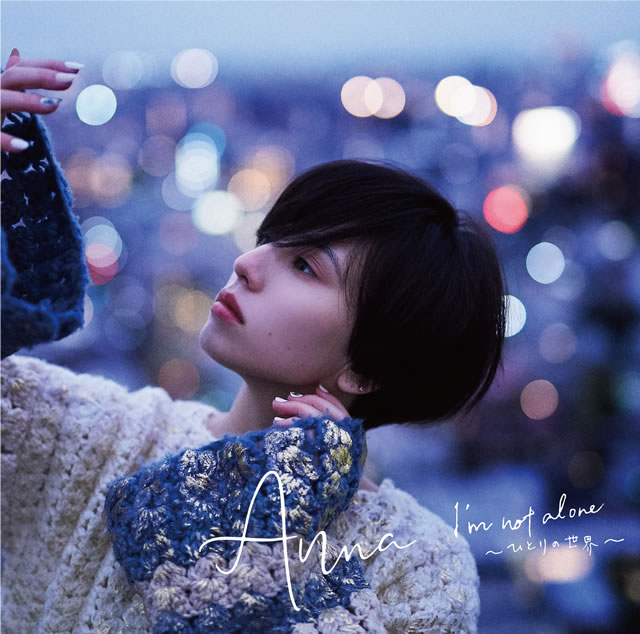 Anna / I'm not alone〜ひとりの世界〜