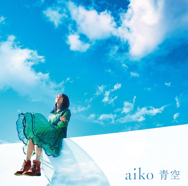 aiko / 青空