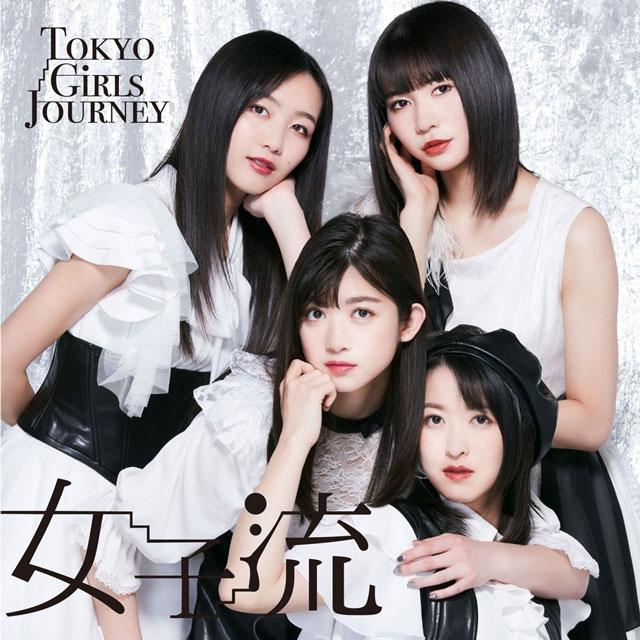 東京女子流 / Tokyo Girls Journey(EP)