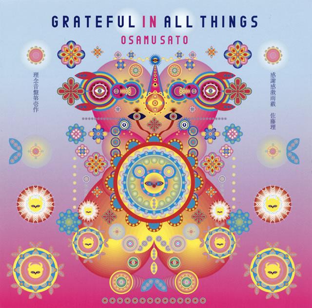 OSAMU SATO(佐藤理) / GRATEFUL IN ALL THINGS(感謝感激雨霰)