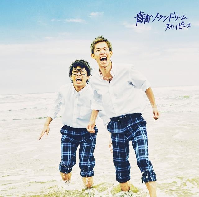 スカイピース / 青青ソラシドリーム