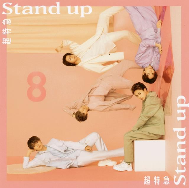 超特急 / Stand up