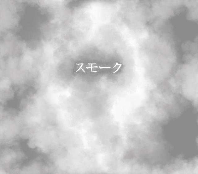 湯木慧 / スモーク [CD+DVD] [限定]