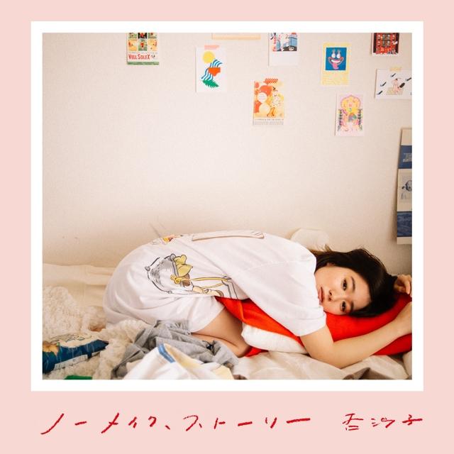杏沙子 / ノーメイク、ストーリー [2CD] [限定]