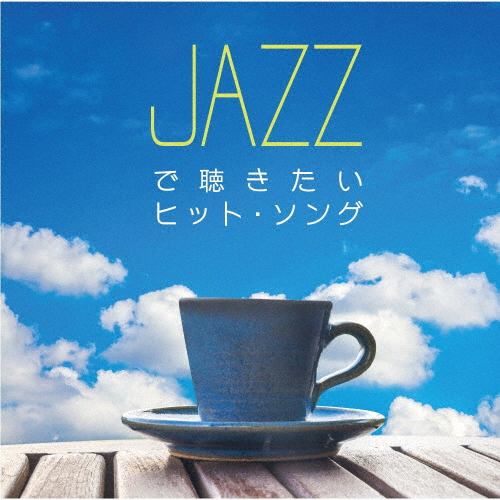 JAZZ PARADISE / ジャズで聴きたいヒット・ソング