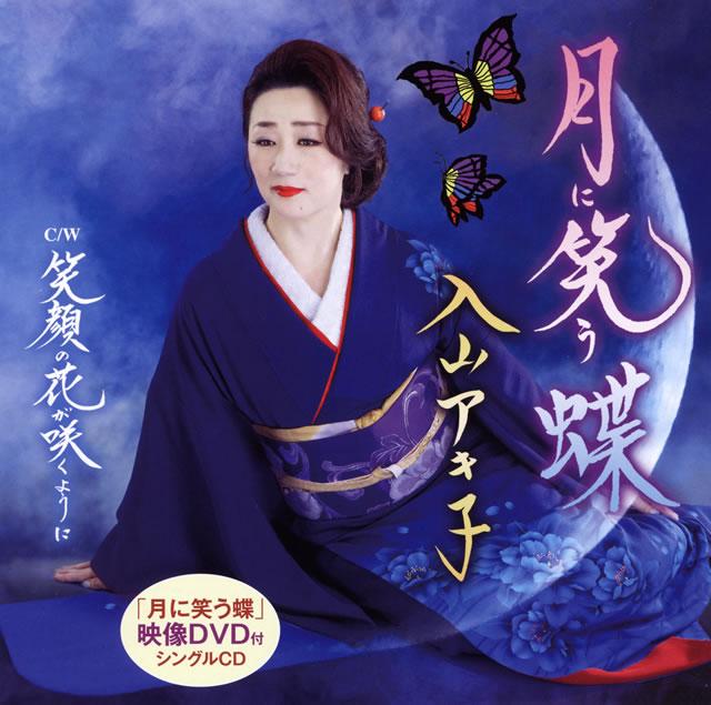 入山アキ子 / 月に笑う蝶 / 笑顔の花が咲くように [CD+DVD]