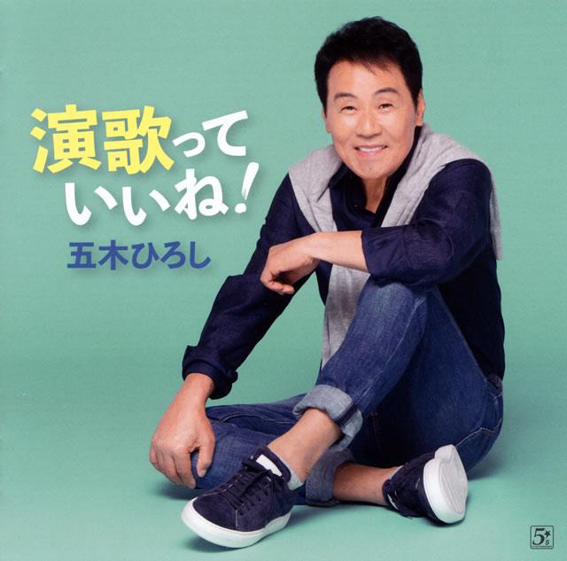 五木ひろし / 演歌っていいね!