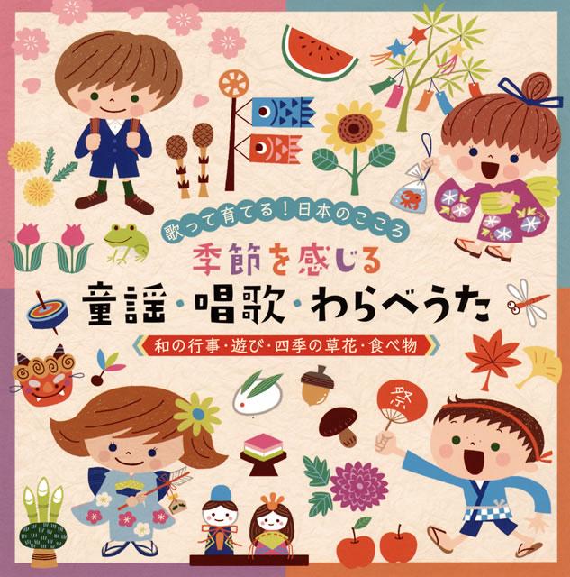 〜歌って育てる!日本のこころ〜季節を感じる童謡・唱歌・わらべうた(和の行事・遊び・季節の草花・食べ物) [2CD]