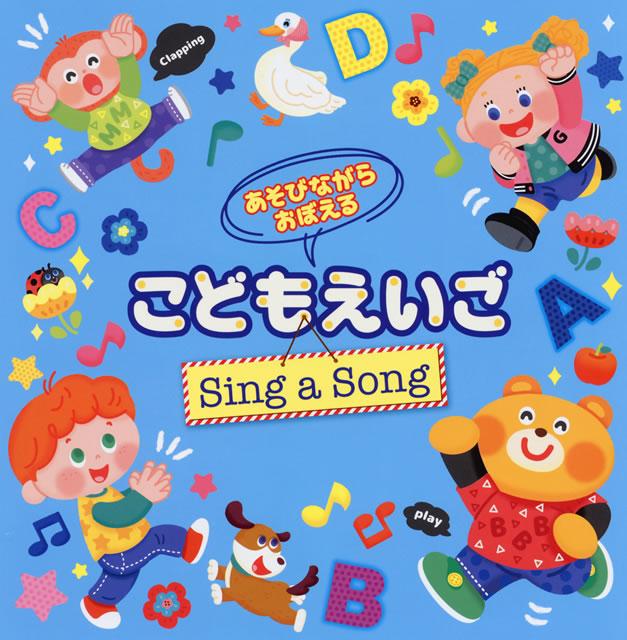 あそびながらおぼえる こどもえいご Sing a Song〜親子のミニ会話フレーズつき〜 [2CD]