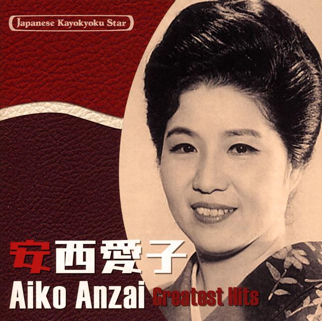 安西愛子 / 日本の流行歌スターたち(38) 安西愛子