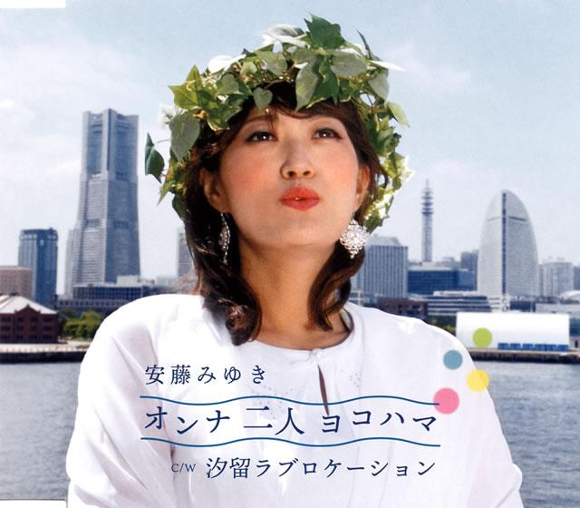 安藤みゆき / オンナ二人ヨコハマ