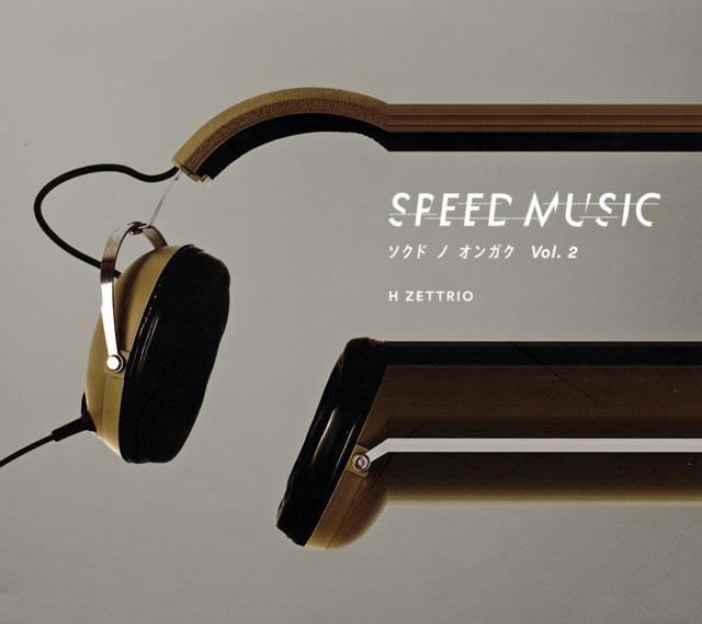 H ZETTRIO / SPEED MUSIC-ソクドノオンガク Vol.2 [デジパック仕様]